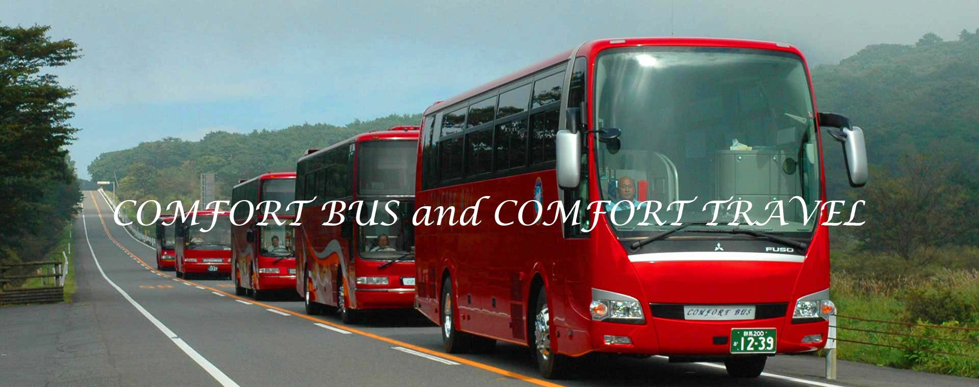 COMFORT BUS and COMFORT TRAVELスライドショー画像